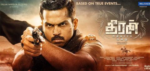 Theeran Adhigaram Ondru, Theeran Adhigaram Ondru movie box office collections, Theeran Adhigaram Ondru movie budget, Theeran Adhigaram Ondru movie cast, Theeran Adhigaram Ondru movie censor type, Theeran Adhigaram Ondru movie details, Theeran Adhigaram Ondru movie director, Theeran Adhigaram Ondru movie music director, Theeran Adhigaram Ondru movie poster, Theeran Adhigaram Ondru movie producer Theeran Adhigaram Ondru movie release date, Theeran Adhigaram Ondru movie running time, Theeran Adhigaram Ondru movie stars, Theeran Adhigaram Ondru movie wiki,Karthi,Theeran Adhigaaram Ondru,Theeran Adhigaaram Ondru Movie Review,Theeran Adhigaaram Ondru Review
