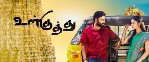 ulkuthu movie review