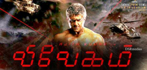 Ak57 first look,Thala 57 Vivegam first look,Thala Ajith's 57th film,'Ak57 'Vivegam first look