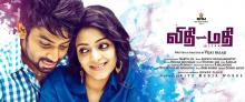 Vidhi Madhi Ultaa movie review