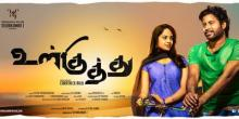Ulkuthu Movie Review, Ulkuthu Review, Ulkuthu box office, Ulkuthu  rating, Ulkuthu movie, Ulkuthu video, Ulkuthu trailer, Ulku