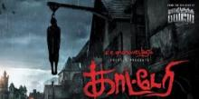 Director Deekay's Next Is With A Vampire