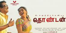 Thondan Video clip