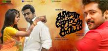 Thaanaa Serndha Koottam overseas rights acquired by TSR films