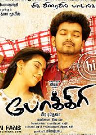 Pokkiri Tamil movie poster