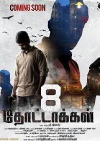 8 Thottakkal movie poster