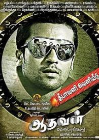 Aadhavan Tamil movie poster