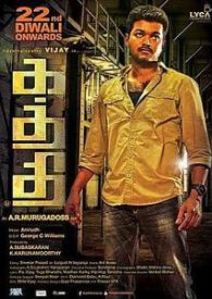 Kaththi Tamil movie poster