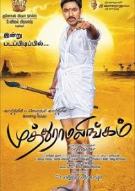Muthuramalingam movie poster